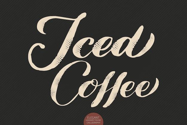 Napis na kawę. ręcznie rysowane kaligrafia kawa mrożona. elegancki nowoczesny tusz do kaligrafii illustration.lettering.