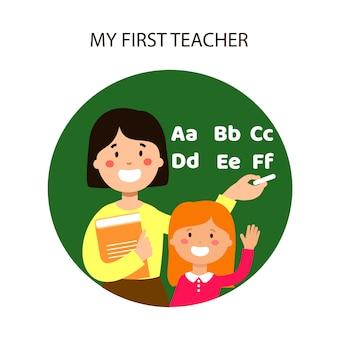 Nauczyciel w żółtej bluzce i uczennicy.