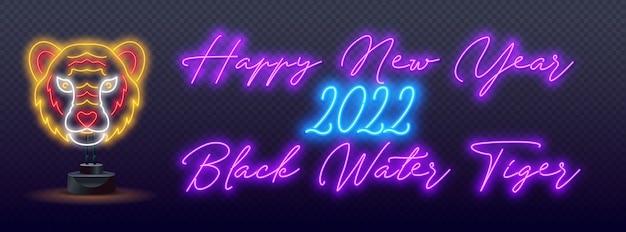 Neonowy tygrys z pozdrowieniem napis szczęśliwego nowego roku 2022 na ciemnym świątecznym tle