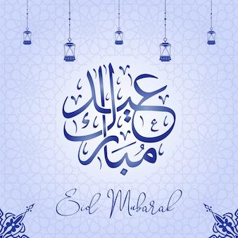Niebieska kaligrafia eid mubarak z dekoracyjnymi latarniami