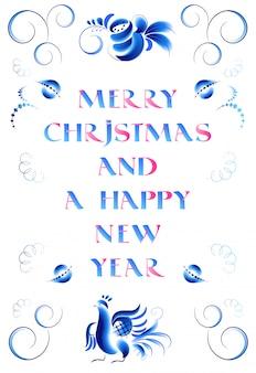 Niebiesko-biała kartka wesołych świąt w tradycyjnym stylu gzhel