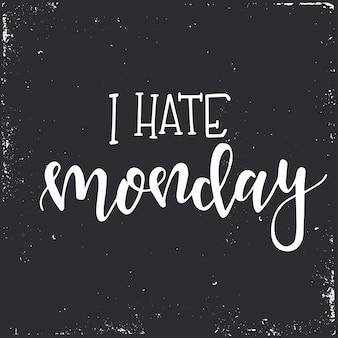 Nienawidzę poniedziałku ręcznie rysowane plakat typografii lub karty. koncepcyjne zwrot odręczny. ręcznie napisany kaligraficzny projekt.