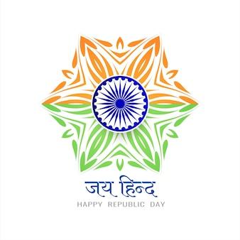 Nowoczesne tło flagi indii na dzień republiki