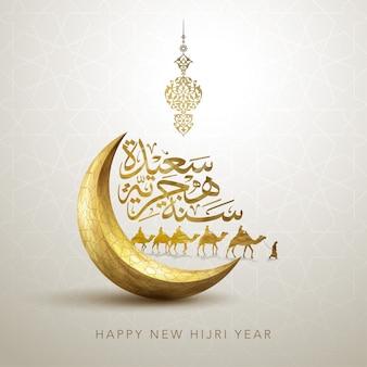 Nowy islamski powitanie roku hidżry