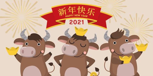 O szczęśliwy chiński nowy rok 2021 wół zodiak
