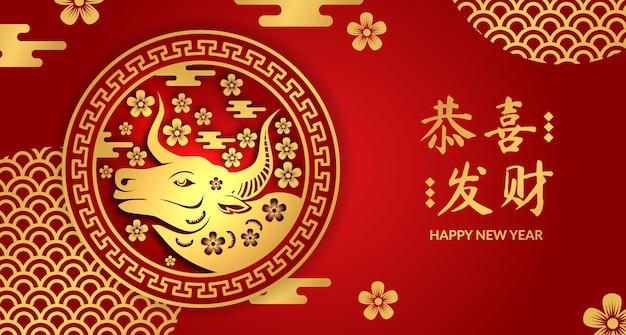 Okrągła ozdoba z zodiaku złoty wół chiński nowy rok pozdrowienie ornament
