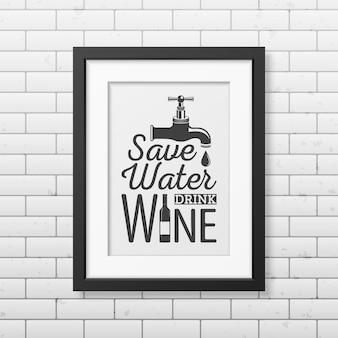 Oszczędzaj wodę, pij wino - cytat typograficzny w realistycznej kwadratowej czarnej ramce na ścianie z cegły