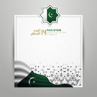 Pakistan dzień niepodległości 14 sierpnia pozdrowienie tło wektor wzór z flagą