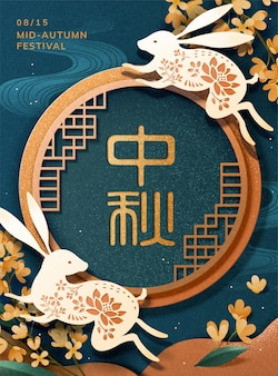Paper Art Projekt Mid Autumn Festival Z Rabinami Wokół Chińskiej Ramy Okiennej Na Ciemnoniebieskim Tle, Nazwa święta Napisana Po Chińsku Premium Wektorów