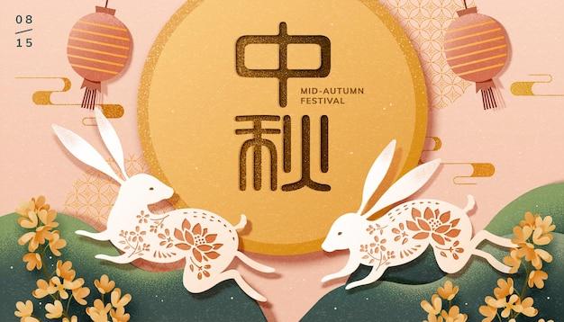 Paper art projekt mid autumn festival ze skaczącymi królikami i pełnią księżyca, nazwa święta napisana po chińsku