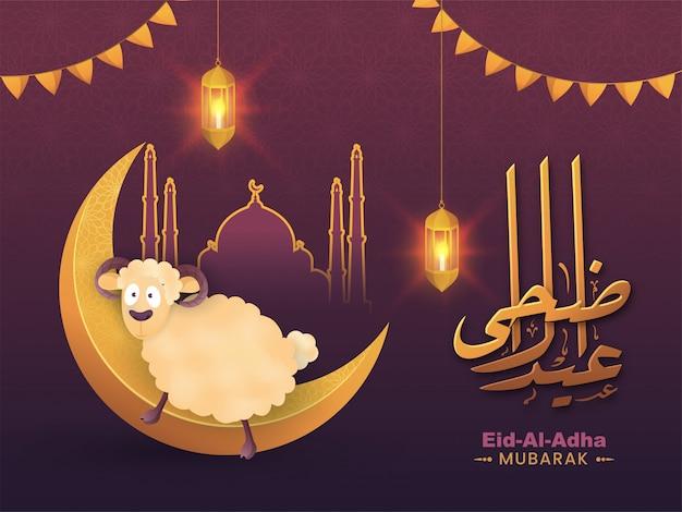 Paper cut ilustracja owiec kreskówek, półksiężyca, meczetu i wiszących iluminowanych latarni dla eid al-adha mubarak.