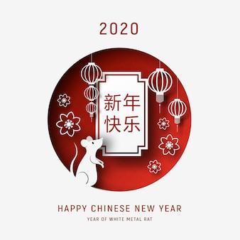 Papierowy chiński nowy rok tło