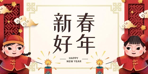 Papierowy plakat chiński nowy rok z dziećmi zapalającymi petardy