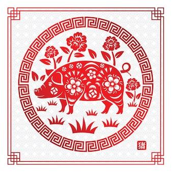 Papieru wyciąć świnia