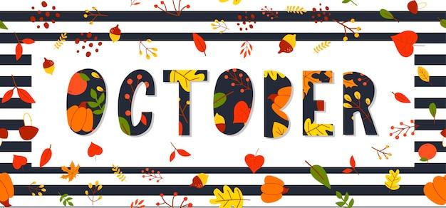 Październik napis tekst sprzedaż wektor transparent z kolorowymi jesiennymi liśćmi