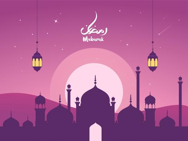 Piękna ilustracja ramadan kareem muzułmańskie święto świętego mikołaja z życzeniami z nocy, latarni, półksiężyca i meczetu. płaski styl strony docelowej.