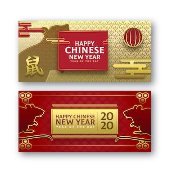 Piękni chińscy nowy rok sztandary w płaskim projekcie