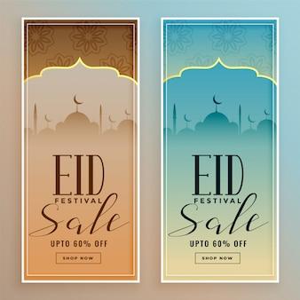 Piękny eid festiwal sprzedaży islamski baner