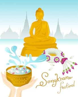 Piękny festiwal songkran