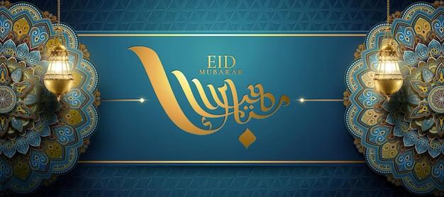 Piękny niebieski kwiatowy wzór arabeski ze złotym obrysem kaligrafii eid mubarak, co oznacza szczęśliwe wakacje
