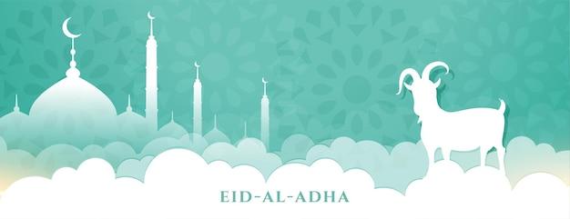 Piękny projekt banera festiwalu eid al adha