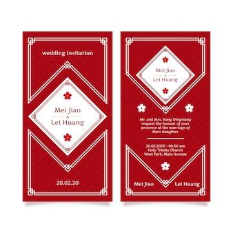 Piękny szablon zaproszenia ślubne w stylu chińskim