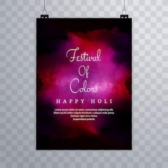 Piękny tekstury broszurki holi świętowanie