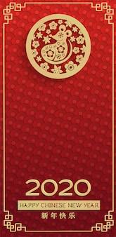 Pionowa karta na chiński nowy rok 2020 z uroczym stylizowanym szczurem