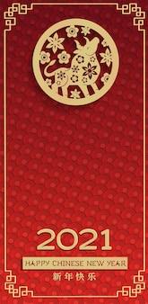 Pionowa luksusowa świąteczna kartka na chiński nowy rok z uroczym stylizowanym bykiem,