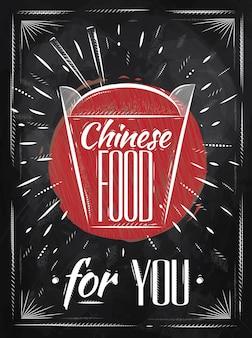 Plakat chińska kreda spożywcza