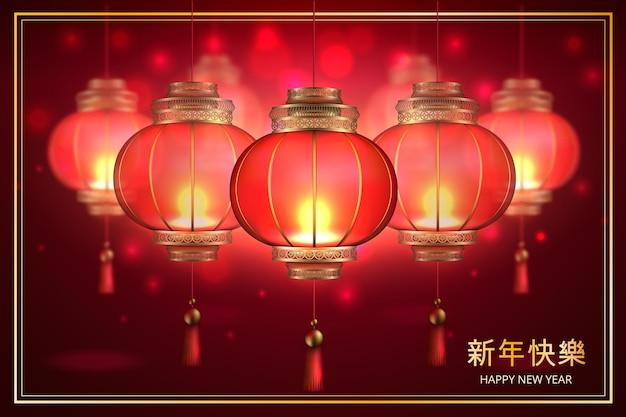 Plakat chiński nowy rok azjatycki z realistyczną ilustracją