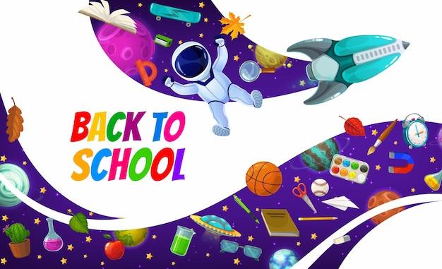 Plakat edukacyjny z rysunkową rakietą kosmiczną, planetami, astronautą i przedmiotami szkolnymi. wektor galaktyki świat z kosmonautą, statkiem kosmicznym i papeterią na gwiaździstym kosmosie, nauka astronomii, powrót do szkoły