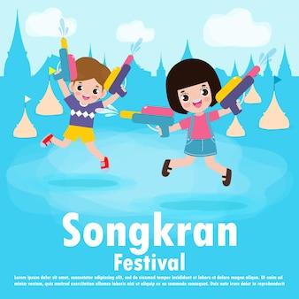 Plakat festiwalu songkran z dziećmi trzymającymi pistolet na wodę