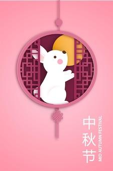 Plakat święta środka jesieni z uroczym królikiem i lotosem w stylu cięcia papieru. chińskie tłumaczenie: święto środka jesieni