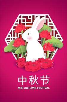 Plakat święta środka jesieni ze słodkim królikiem i lotosem w stylu wycinanym z papieru. chińskie tłumaczenie: mid autumn festival