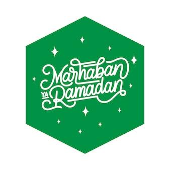 Plakat / typografia plakat marhaban ya ramadan