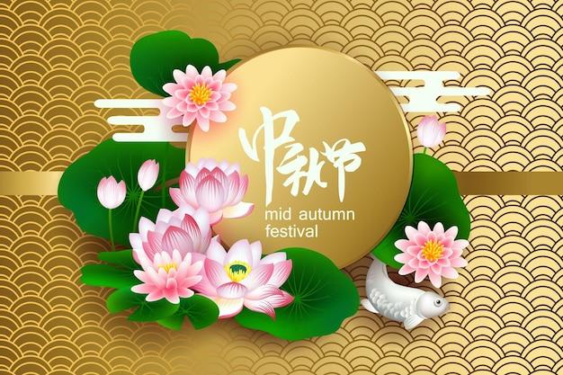 """Plakat z lotosami. chińskie znaki oznaczają """"święto środka jesieni"""""""