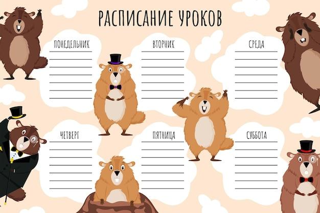 Plan lekcji. tygodniowy harmonogram wektor szablon dla uczniów, ozdobiony zabawnymi świstakami.