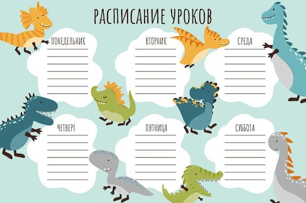 Plan lekcji. tygodniowy harmonogram wektor szablon dla uczniów szkół, ozdobiony jasnymi kolorowymi dinozaurami.