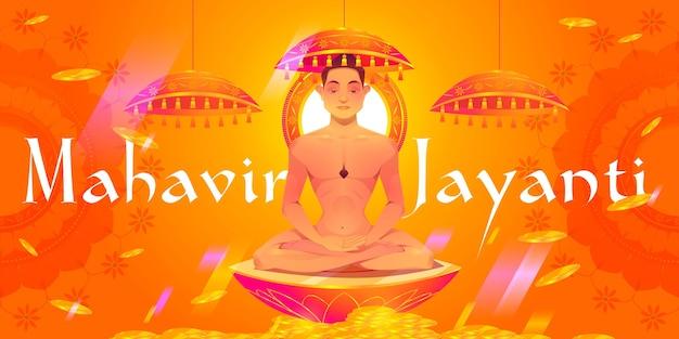 Płaski poziomy baner mahavir jayanti