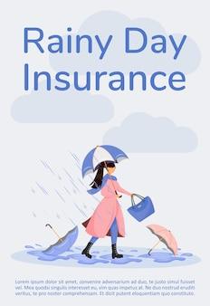 Płaski szablon plakatu ubezpieczenia w deszczowy dzień. pokrycie strat finansowych spowodowanych burzą. broszura, broszura projekt jednej strony z postaciami z kreskówek. ulotka dotycząca ochrony przed warunkami atmosferycznymi, ulotka