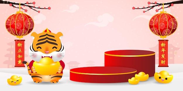 Podium okrągłe podium sceny i papierowa sztuka chiński nowy rok rok tygrysa zodiaku czerwony i złoty cz