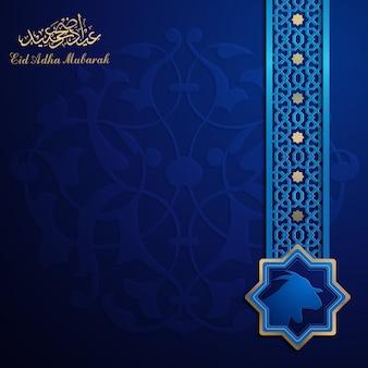 Powitanie eid adha mubarak ze świecącą złotą arabską kaligrafią