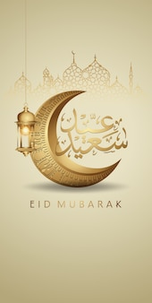 Powitanie eid mubarak z półksiężycem i latarnią
