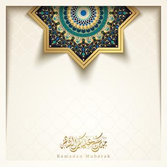 Powitanie ramadan kareem z arabskim ornamentem kwiatowym i geometrycznym wzorem marokańskim na tle islamskiego sztandaru