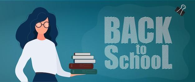 Powrót do baneru szkolnego. dziewczyna w okularach trzyma stos książek. papeteria, pochwa skórzana, długopisy, ołówki, flamastry, linijki. pomysł na rozpoczęcie sezonu szkolnego. wektor.