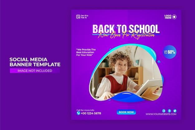 Powrót do szkoły i wstęp do szkoły baner mediów społecznościowych lub projekt postu premium szablon