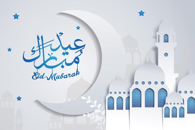 Pozdrowienia z białego meczetu i półksiężyca z arabską kaligrafią eid mubarak