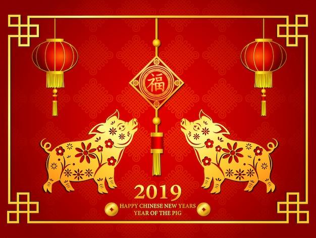 Printchinese nowy rok z ornamentem latarni i złotą świnią