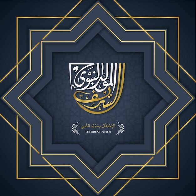 Projekt arabskiej kaligrafii islamskiej kartkę z życzeniami mawlid alnabi alsharif narodziny proroka